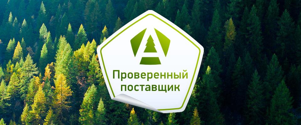 Торговая марка «Архангельский лес»